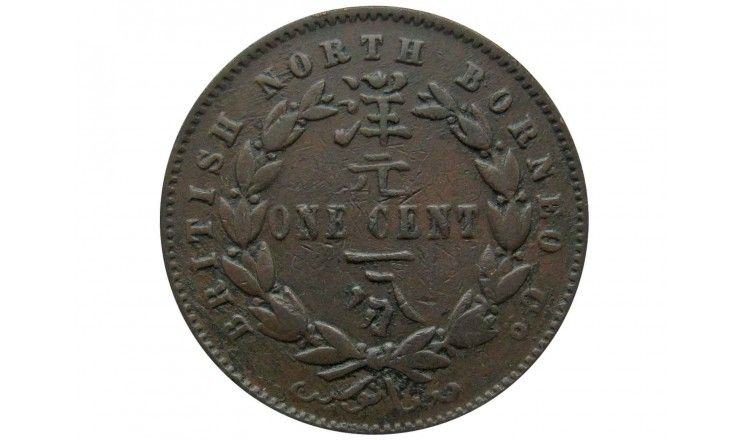 Северное Борнео 1 цент 1890 г.