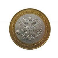 Россия 10 рублей 2002 г. (Министерство Экономического развития и торговли РФ) СПМД