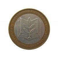 Россия 10 рублей 2002 г. (Министерство Образования РФ) ММД