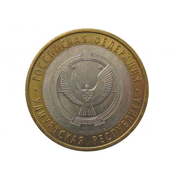 Россия 10 рублей 2008 г. (Удмуртская республика) СПМД