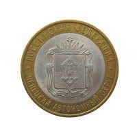 Россия 10 рублей 2010 г. (Ненецкий автономный округ) СПМД