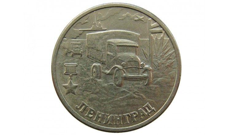 Россия 2 рубля 2000 г. (Ленинград)