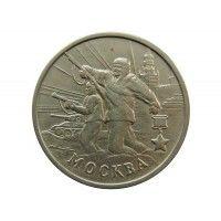 Россия 2 рубля 2000 г. (Москва)