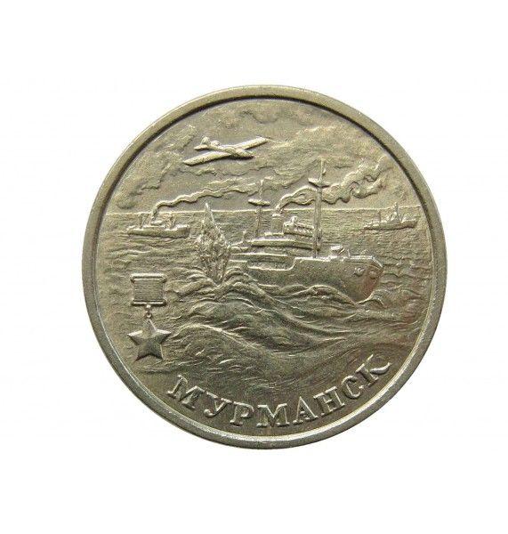 Россия 2 рубля 2000 г. (Мурманск)