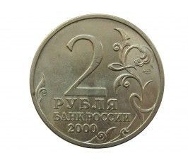 Россия 2 рубля 2000 г. (Новороссийск)