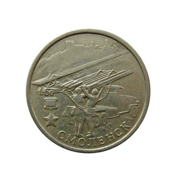 Россия 2 рубля 2000 г. (Смоленск)