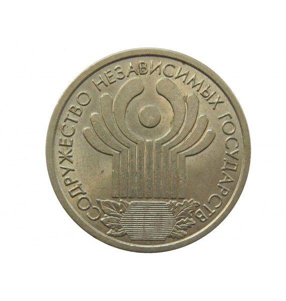 Россия 1 рубль 2001 г. (10-летие Содружества Независимых Государств (СНГ)