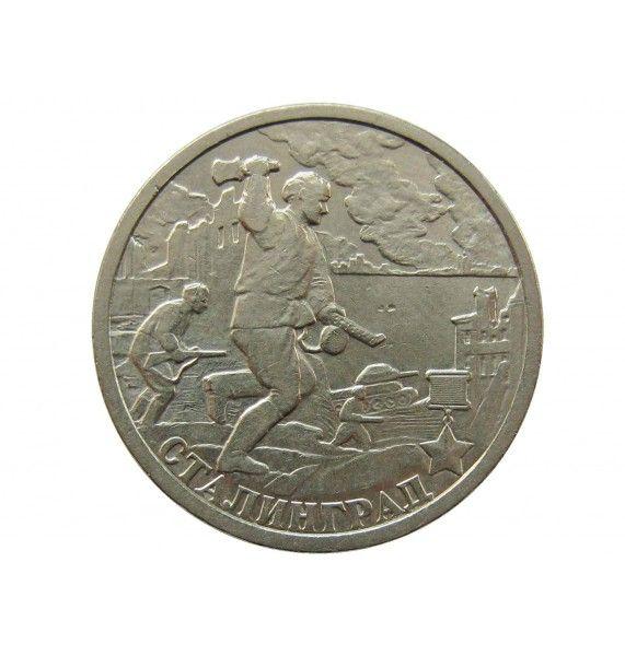 Россия 2 рубля 2000 г. (Сталинград)