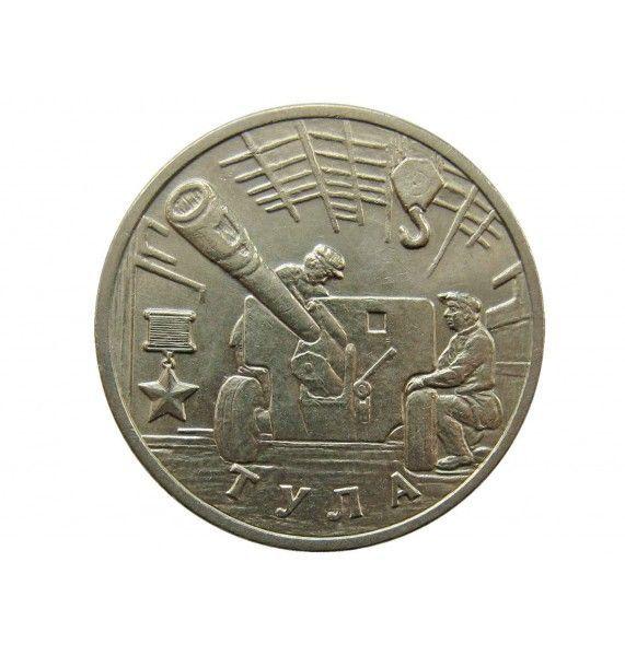 Россия 2 рубля 2000 г. (Тула)