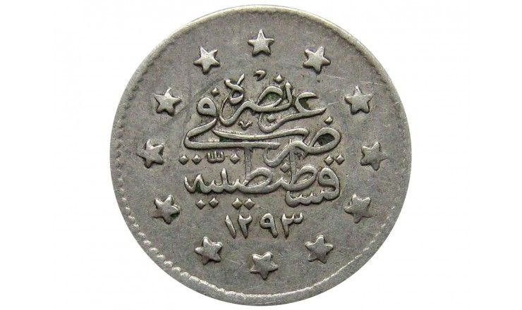 Турция 1 куруш 1293/17 (1891) г.