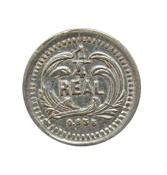 Гватемала 1/4 реала 1881 г.