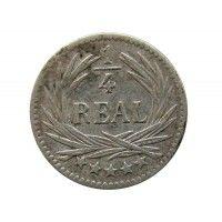 Гватемала 1/4 реала 1895 г.