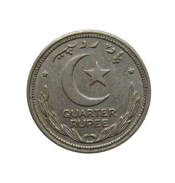 Пакистан 1/4 рупии 1951 г.