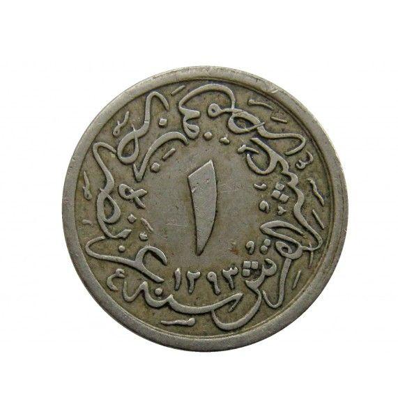 Египет 1/10 гирша 1893 (1293/19) г.