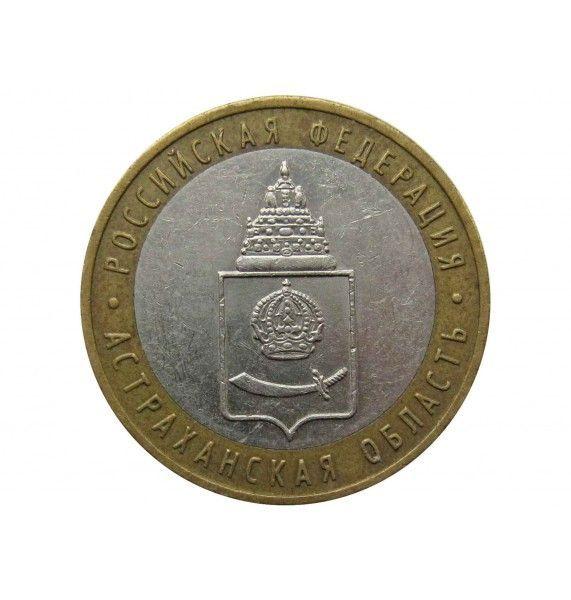 Россия 10 рублей 2008 г. (Астраханская область) ММД