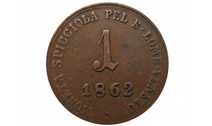 Ломбардия-Венеция 1 сольдо 1862 г. B