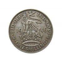 Великобритания 1 шиллинг 1946 г. (английский тип)