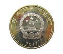 Китай 10 юаней 2017 г. (90 лет Народно-освободительной армии Китая)