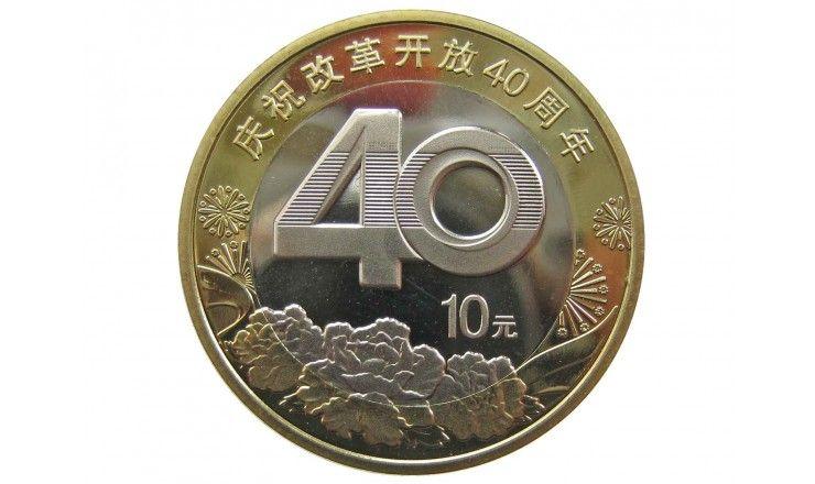 Китай 10 юаней 2018 г. (40 лет реформе)