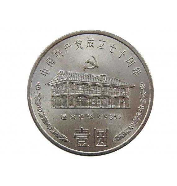 Китай 1 юань 1991 г. (70 лет Коммунистической партии Китая. Дом в Цзуньи)