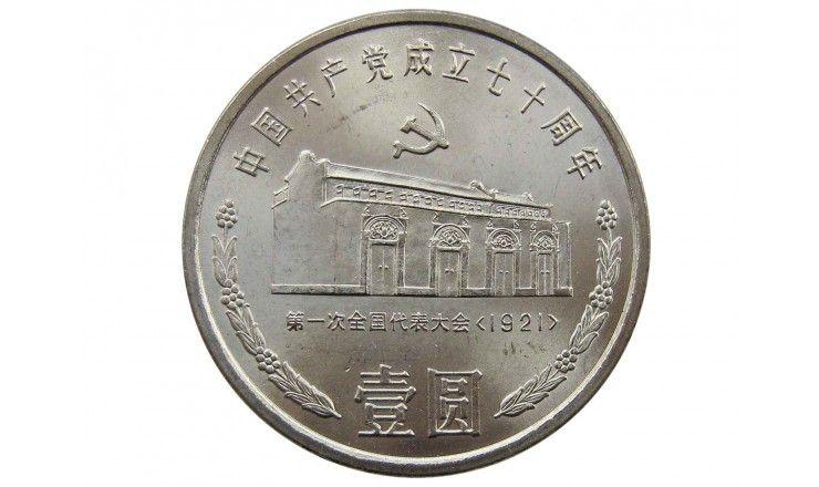Китай 1 юань 1991 г. (70 лет Коммунистической партии Китая. Дом в Шанхае)
