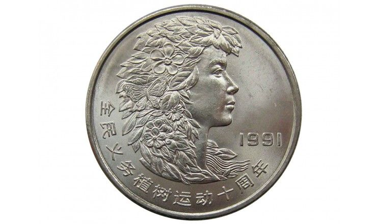 Китай 1 юань 1991 г. (Фестиваль посадки деревьев. Голова женщины)