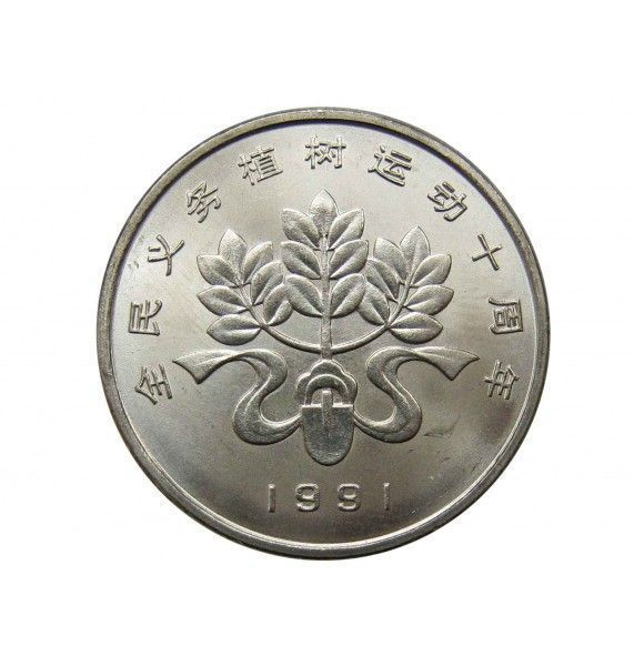 Китай 1 юань 1991 г. (Фестиваль посадки деревьев. Лента, лопата и дерево)