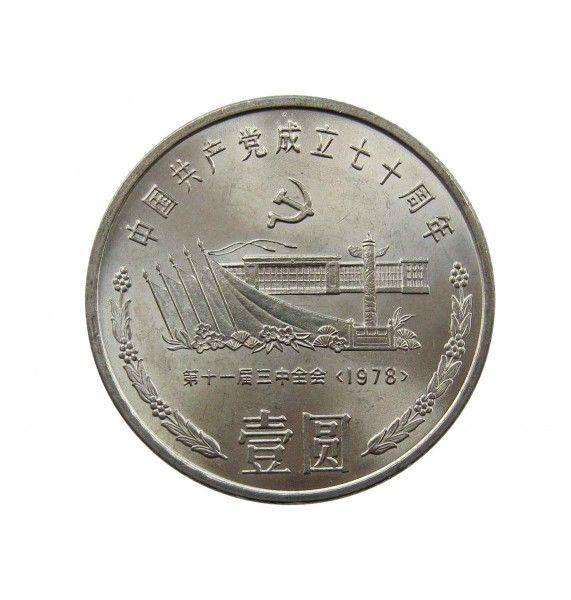 Китай 1 юань 1991 г. (70 лет Коммунистической партии Китая. Площадь Тяньаньмэнь)