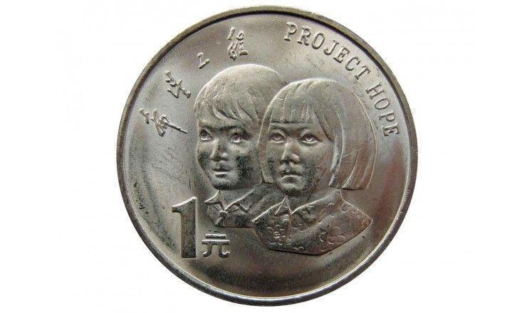 Китай 1 юань 1994 г. (5 лет проекту Надежда)