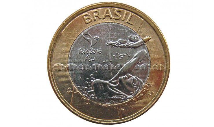 Бразилия 1 реал 2016 г. (ОИ в Рио-де-Жанейро. Паралимпийское плавание)