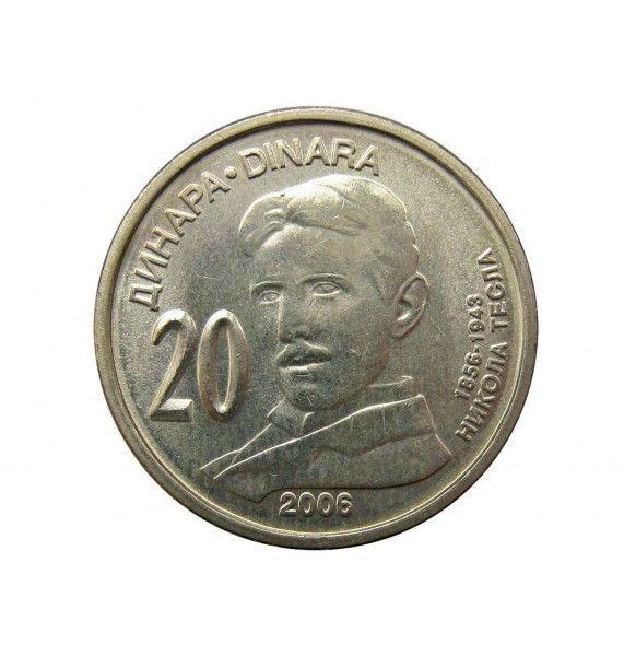 Сербия 20 динар 2006 г. (Никола Тесла)