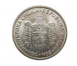 Сербия 20 динар 2007 г. (Доситей Обрадович)