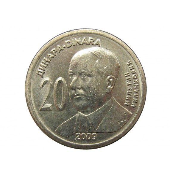 Сербия 20 динар 2009 г. (Милутин Миланкович)