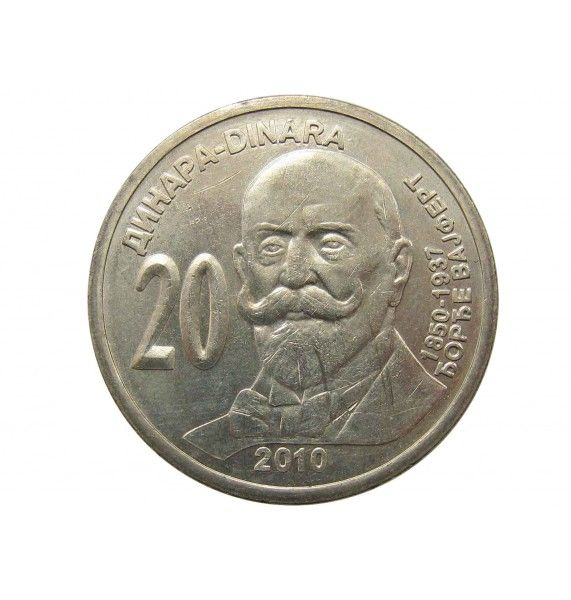 Сербия 20 динар 2010 г. (Джордж Вайферт)