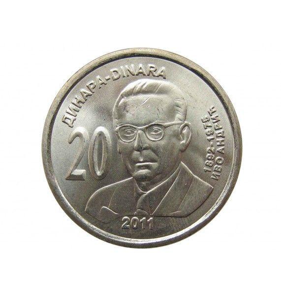 Сербия 20 динар 2011 г. (Иво Андрич)