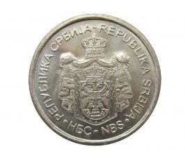 Сербия 20 динар 2012 г. (Михайло Пупин)