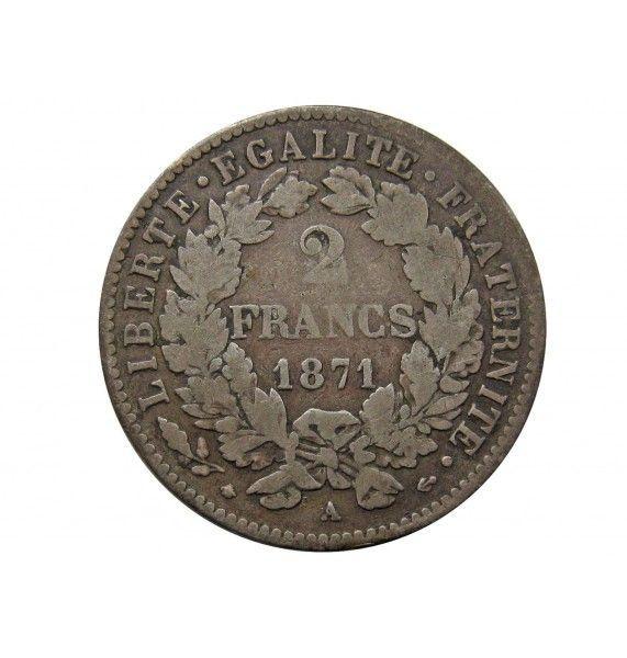 Франция 2 франка 1871 г. А