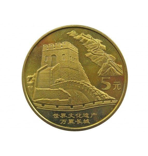 Китай 5 юаней 2002 г. (Великая Китайская Стена)