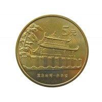 Китай 5 юаней 2003 г. (Башня Чикан)