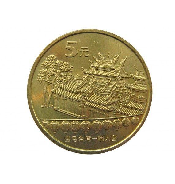 Китай 5 юаней 2003 г. (Храм Чаотянь)