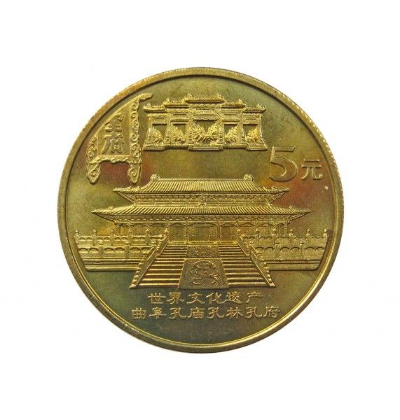 Китай 5 юаней 2003 г. (Храм Конфуция)
