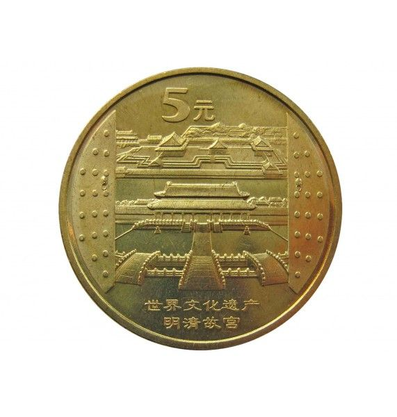 Китай 5 юаней 2003 г. (Императорский дворец)