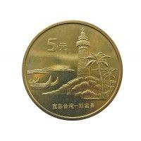Китай 5 юаней 2004 г. (Маяк)