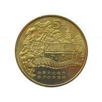 Китай 5 юаней 2004 г. (Парки Сучжоу)