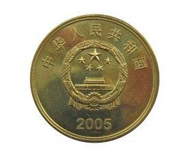 Китай 5 юаней 2005 г. (Главный павильон)