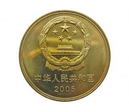 Китай 5 юаней 2005 г. (Лицзян)