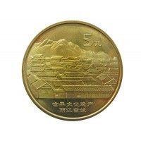 Китай 5 юаней 2005 г. (Зелёный город)