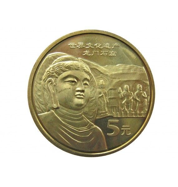 Китай 5 юаней 2006 г. (Пещеры Лунмэнь)
