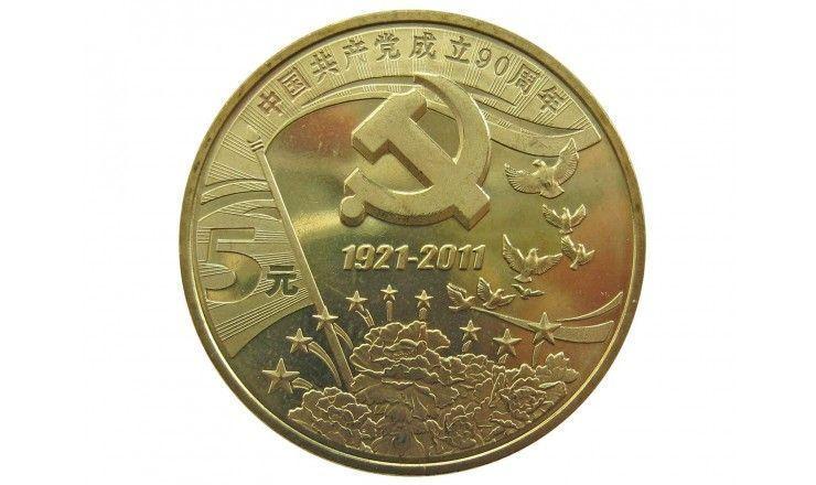 Китай 5 юаней 2011 г. (90 лет Коммунистической партии Китая)