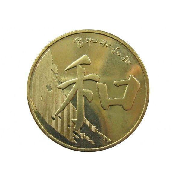 Китай 5 юаней 2017 г. (Китайская каллиграфия)